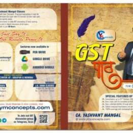 CA Inter GST Path Book  New And Old Syllabus : Study Material By CA Yashvant Mangal (For May 2021 & Nov.2021)